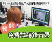 免費測驗程度、免費錄影帶視聽