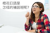 http://www.sakura-jp.com.tw/class/comversation01/studentvoice/