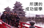 留學經驗談