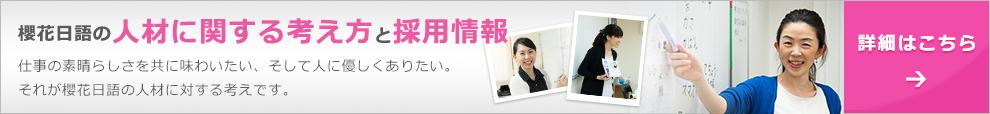 櫻花日語の人材に関する考え方と採用情報