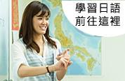 櫻花日語的日文課程