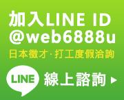 加入LINE ID
