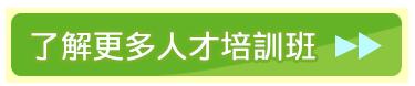 日文商務人材培訓班