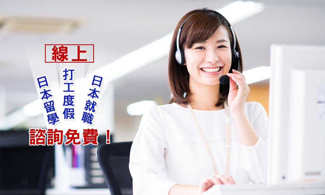 日本留學、打工度假、日本就職 線上諮詢