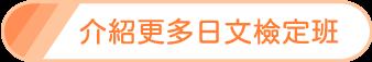 線上日文檢定班