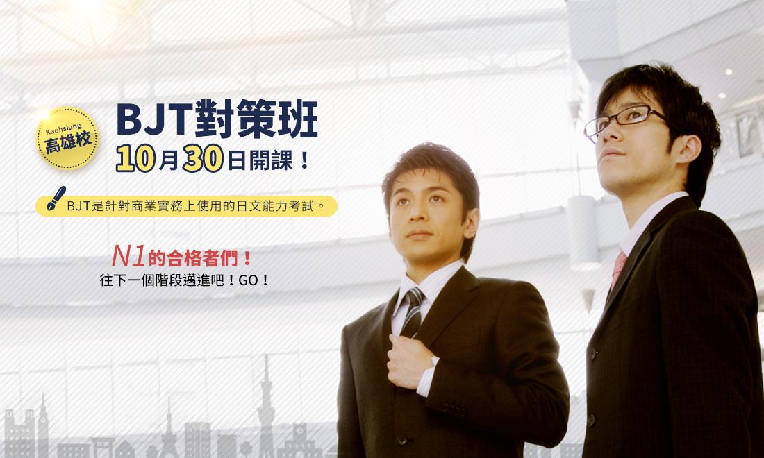 BJT對策班 10月30日開課!