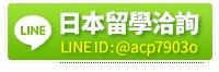 加入LINE ID 日本留學洽詢