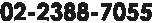 台北校連絡電話02-2388-7055