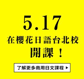 長沼東京日本語學校商用日文課程