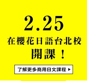 在櫻花日語台北校開課