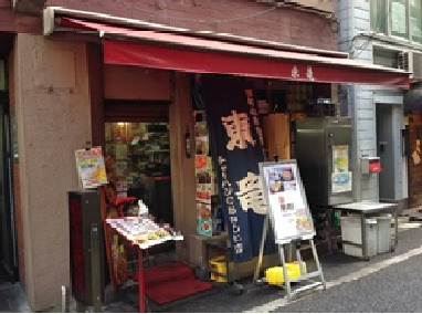 【東京】中華料理 東竜新橋店打工人員招募中!!